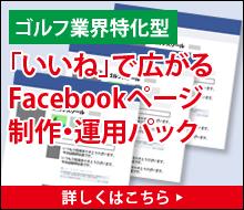 ゴルフ業界特化型「いいね」で広がるFacebookページ制作・運用パック