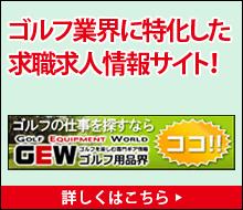 ゴルフ業界に特化した求職求人情報サイト